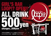Girl's Bar LOOP/ループ
