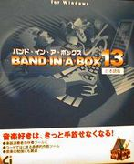 「BAND-IN-A-BOX」で作曲活動!
