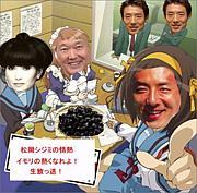 松岡シジミの情熱byイモリ