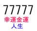 77777の幸運 金運 人生 の会
