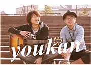 youkan(ユーキャン)