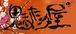 和の手工芸師集団「魅たか屋」