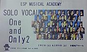 2007年度 ESP ソロヴォーカル