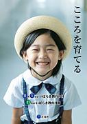 H21年度 茨城県教員☆初任者☆