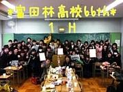 富田林高校66th【1‐H】