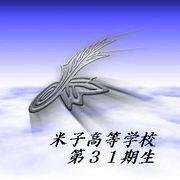 鳥取県立米子高等学校第31期生
