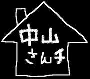 中山さん家
