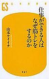 山本ケイイチさんのFAN☆