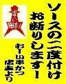 お−い 串かつ 東京新橋店