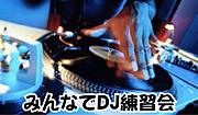 DJを練習してみませんか?