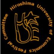 広島経済大学大祭実行委員会