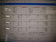 顧客管理用データベースソフト