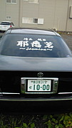 カーチームVIP〜ラグ車