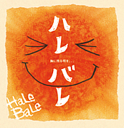 HaLe BaLe(ハレバレ)