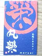 *丸栄(maruei)*