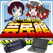 ゲーム集会所 静岡 芸民館