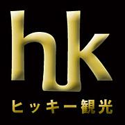 (株)ヒッキー観光