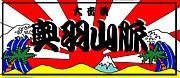 〜奥羽山脈〜