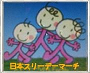 ★日本スリーデーマーチ★