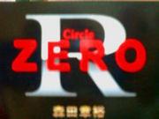 R&ZERO (アルゼロ)