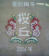 大和市立桜丘小学校