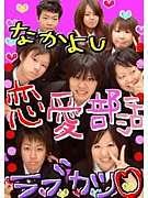 ラブカツ★喰い喰い☆2-7