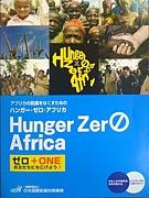 日本国際飢餓対策機構
