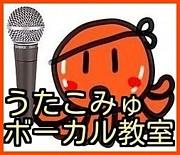 うたこみゅ ボーカル教室