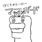 ぼくらのヒーロー マコガード