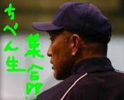 智辯学園2006卒集まれぇぇい☆★