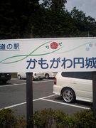 円城へ行こう!