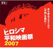 ヒロシマ平和映画祭