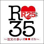 R25世代⇔R35世代's GAY