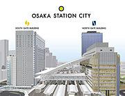 ?大阪ステーションシティ?