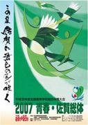 2007青春・佐賀総体