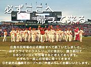 感動を忘れない!!広島市民球場☆