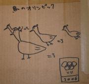 鳥のオリンピック