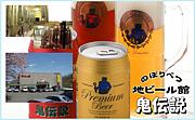 プレミアムビール鬼伝説