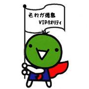 VIPPER徳島支部