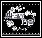 黒薔薇乃会