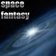 スペースファンタジーが好き