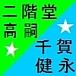 二階堂高嗣×千賀健永