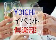 YOICHIイベント倶楽部