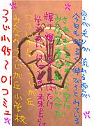 **つつじ小95〜01年**