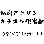 新潟アニソンカラオケ倶楽部