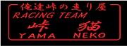 RACING TEAM 峠猫(YAMA NEKO)