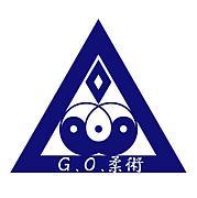 G.O.柔術