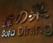 sofa dining HACHINOSU