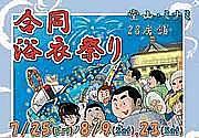 堂山・ミナミ合同浴衣祭り