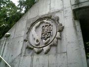 東京学芸大学 健康スポーツ科学